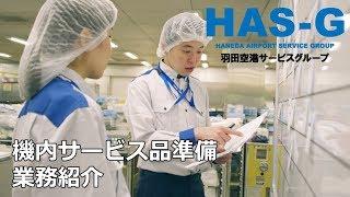 機内サービス品準備業務 採用動画~羽田空港サービスグループ~