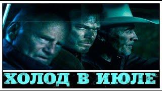 Трейлер фильма «Холод в июле» 2014 / Дон Джонсон в крутой криминальной истории
