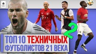 видео: ТОП 10 Техничных футболистов 21 века | Часть 2