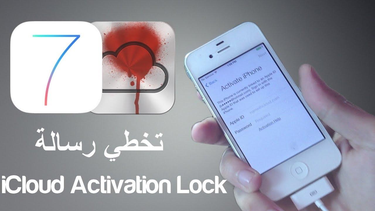 طريقة لتخطي مشكلة Icloud Activation Lock وتفعيل جهازك على نظام Ios 7 Youtube