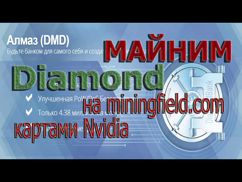 Майним Алмаз (DMD) картами Nvidia