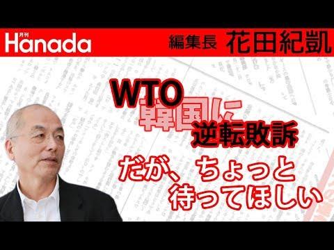 韓国に負けた日本(WTO)。科学的根拠もないのにわけのわからない判決。 花田紀凱[月刊Hanada]編集長の『週刊誌欠席裁判』