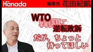 韓国に負けた日本(WTO)。科学的根拠もないのにわけのわからない判決。|花田紀凱[月刊Hanada]編集長の『週刊誌欠席裁判』