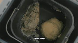 반죽기 ASMR , 빵반죽 무편집 버전 | Honeyk…