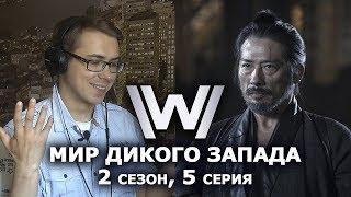 Реакция «Мир дикого запада»: 2 сезон, 5 серия