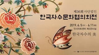 201965611 자수문화협회전 인사아트센터