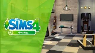 Каталог «The Sims 4 Фитнес» (2 мини-трейлер)