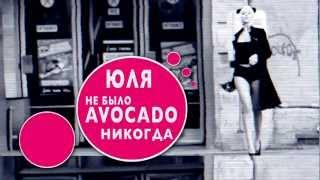 Nikita - Avocado   Trailer