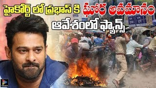 Prabhas Got Humilated In High Court|| Fans On Fire || TFC Films And Film News