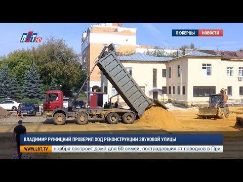 Владимир Ружицкий проверил ход реконструкции Звуковой улицы