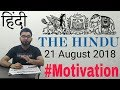 21 August 2018 The Hindu Newspaper Analysis in Hindi (हिंदी में) - News Articles for Current Affairs