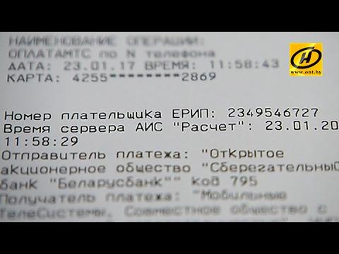Как оплатить земельный налог через ерип белагропромбанк