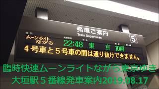 臨時快速ムーンライトながら東京ゆき発車案内 大垣駅5番線 2019 08 17