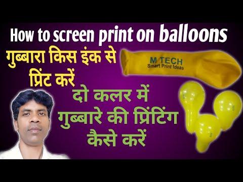 How To Screen Print On Balloons | How To Print Balloons | दो कलर में गुब्बारे की प्रिंटिंग कैसे करें