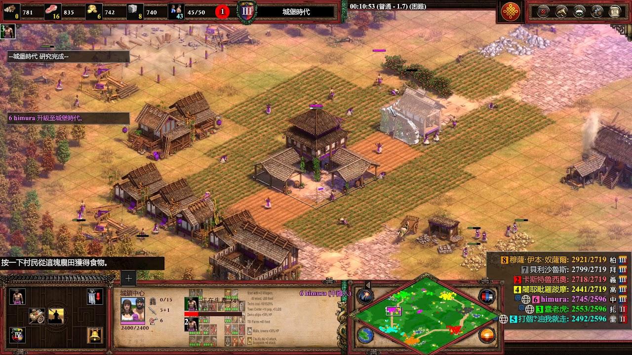 世紀帝國2 3V4困難AI 黑森林 中國 帝國戰爭 AOE2 20200615 - YouTube