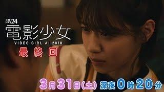 テレビ東京 土曜ドラマ24『電影少女 -VIDEO GIRL AI 2018-』 #12