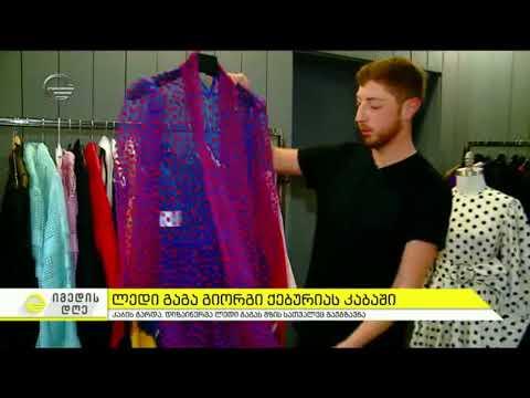 Lady Gaga ქართველი დიზაინერის სამოსში