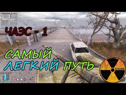 СТАЛКЕР прохождение ЧАЭС-1 в Тени Чернобыля - Легко и быстро