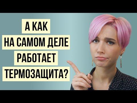 Нужно ли использовать термозащиту для волос?