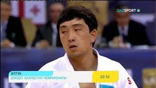 Дзюдодан Қазақстан чемпионаты «QAZSPORT» телеарнасының тікелей эфирінде!