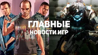 Главные новости игр | GS TIMES [GAMES] 29.10.2017 | Visceral Games, GTA 5, Shadow of War