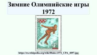 Зимние Олимпийские игры 1972