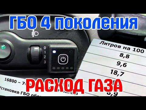 ГБО 4 поколения. Расход газа. Chevrolet Lacetti 1,8