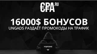 UngAds — Smart CPA биржа трафика раздаёт 16000$