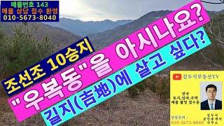 """가격싼밭.문경시농암면.조선조10승지""""우복동&q…"""