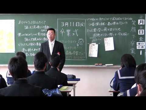 3B卒業式後の最後の学活(東日本大震災当日)