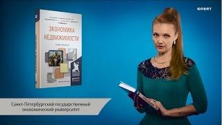 видео Экономика недвижимости (8)