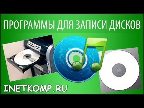 Программы для записи дисков. Скачать бесплатно!
