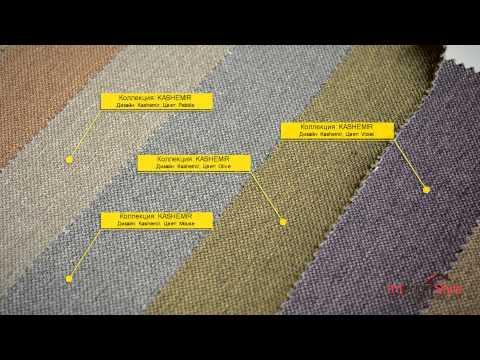 Ткани для пальто оптом и в розницу ☎ 0 (800) 752 001 ❀ купить пальтовые ткани в интернет магазине текстиль контакт с доставкой по киеву и всей украине. Кашемир используется саржевое переплетение тончайших нитей, а для улучшения характеристик могут внедрять синтетические волокна.