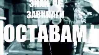 Davidoff - Da, Ne (lyrics)(prod. by X) BG 2015