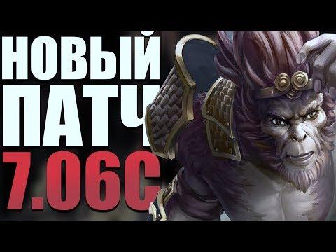видео: 7.06c НОВЫЙ ПАТЧ dota 2 -  new patch 7.06c dota 2