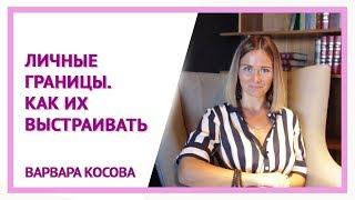 Личные границы. Как их выстраивать. Варвара Косова
