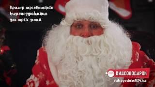 Именное видео поздравление от Деда Мороза для троих детей(Персонализированное поздравление от Деда Мороза с Новым Годом. Дедушка обратится к каждому ребенку по..., 2016-11-04T21:12:59.000Z)
