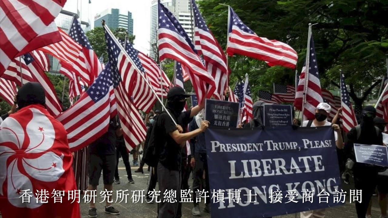 許楨點評《香港人權與民主法案》_香港商業電臺_20190908 - YouTube