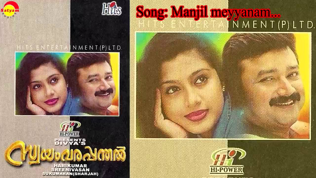 swayamvarapanthal malayalam movie song