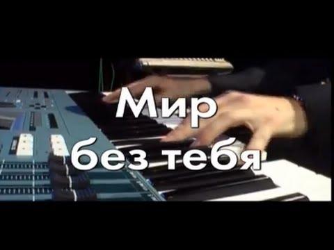 Стас Михайлов - Тыиз YouTube · Длительность: 3 мин34 с  · Просмотры: более 335.000 · отправлено: 5-12-2010 · кем отправлено: Стас Михайлов