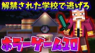 【マイクラ】マイクラでホラーゲーム10 罰ゲームあり