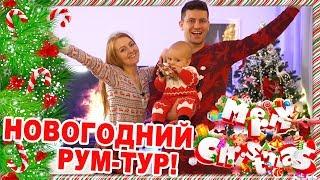 НОВОГОДНИЙ РУМ-ТУР! КАК МЫ УКРАСИЛИ НАШУ КВАРТИРУ 2020? CHRISTMAS ROOM MAKEOVER! | SWEET HOME ❄