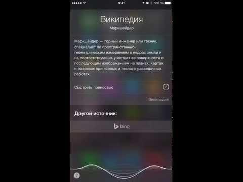 Как включить Siri на Русском языке