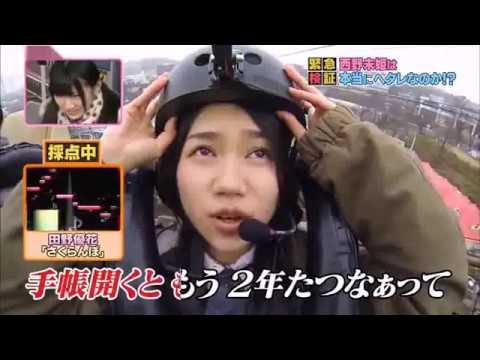 Tano Yuka AKB48 at Roller Coaster Cover Ai Otsuka san   Sakuranbo sub indo