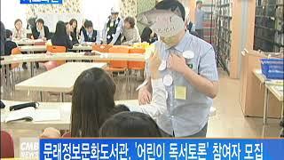 서울 뉴스 문래정보문화도서관 39어린이 독서토론39 참…