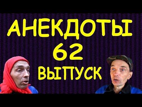 АНЕКДОТЫ 62 выпуск