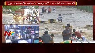 Heavy rains in anantapur || హైదరాబాద్ - బళ్లారి మార్గం లో రాకపోకలు బంద్ || ntv