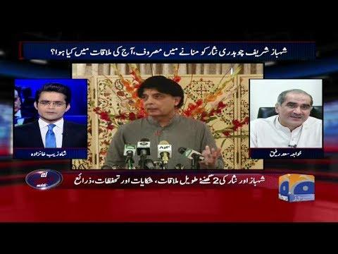 Aaj Shahzaib Khanzada Kay Sath - 26 July 2017 - Geo News