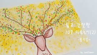 쉽고 간단한 10분 미술놀이 _  꽃사슴 표현하기