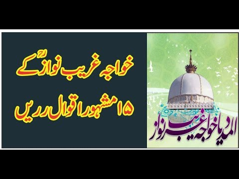 Khwaja Garib Nawaz Top 15 Quotes in Urdu || Khwaja Garib Nawaz || Aqwal e Zareen || Golden Words
